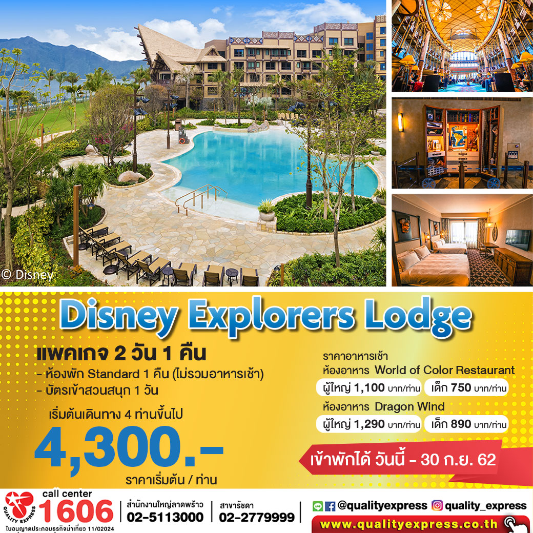 Disney Explorers Lodge 2 Days 1 Nights