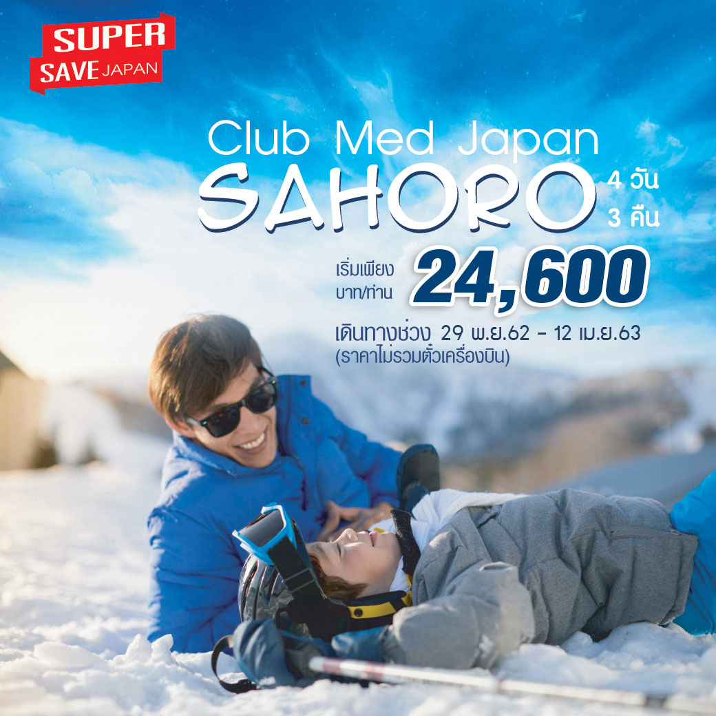 Club med Japan Sahoro 4D3N