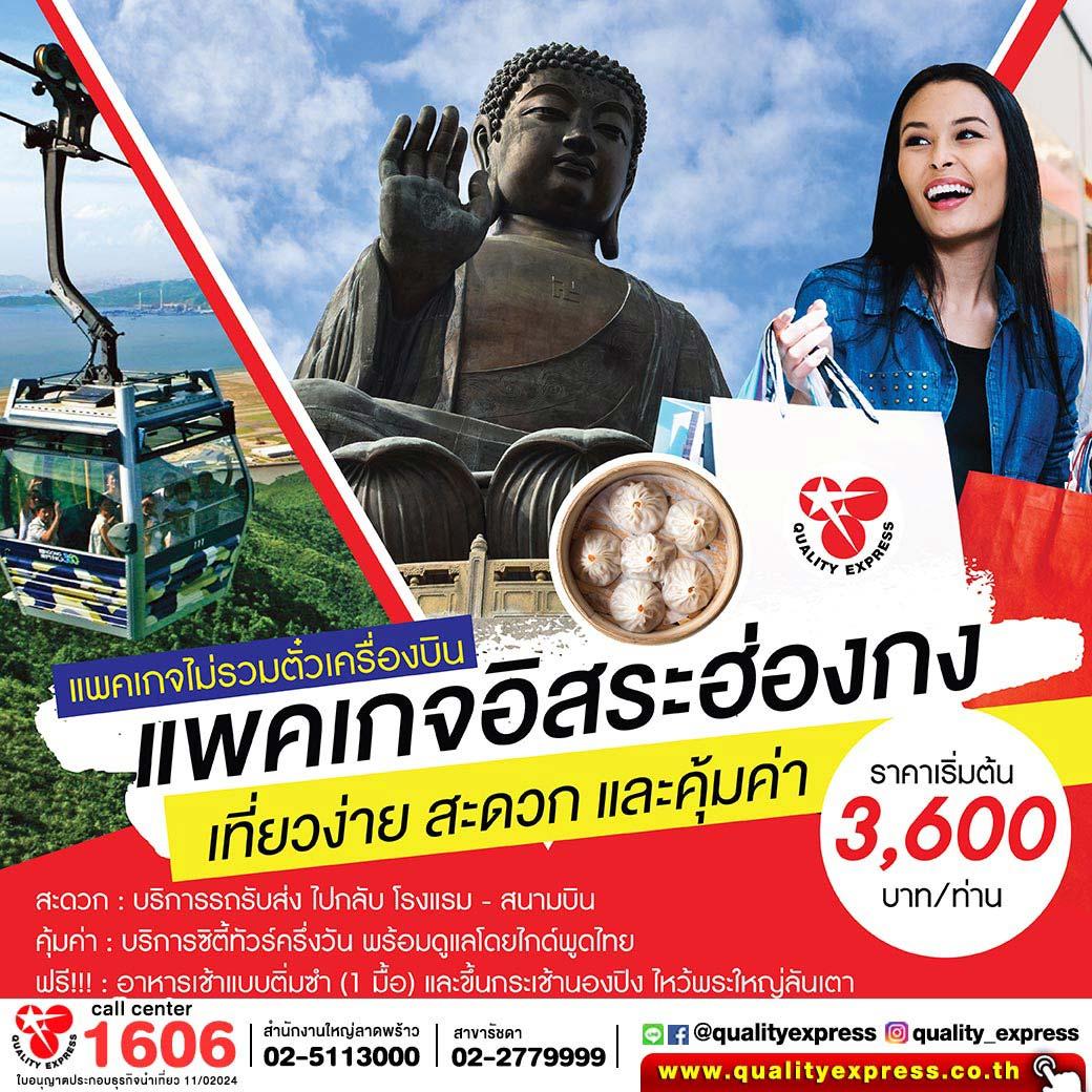 Package HongKong Easy Trip3D2N