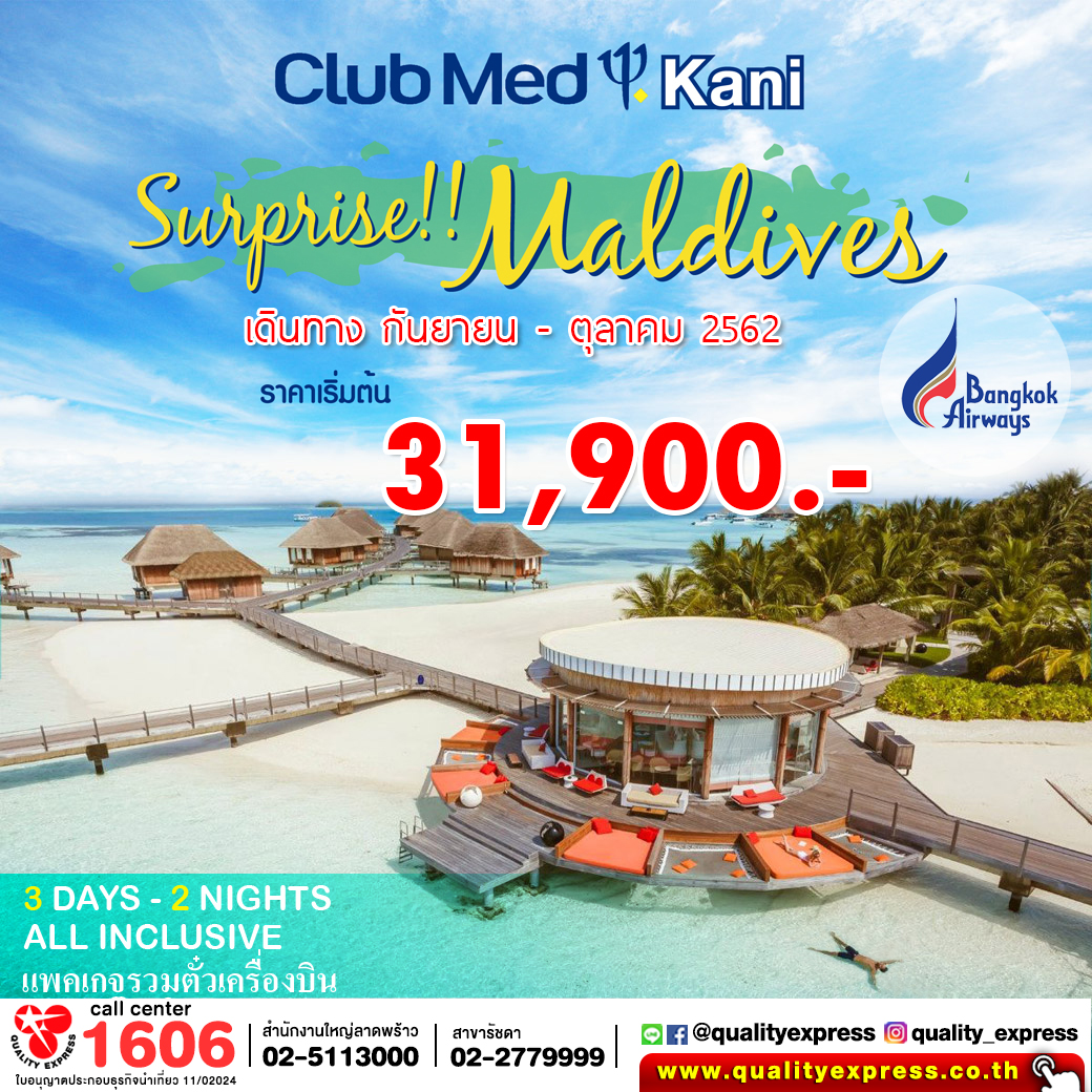 Maldives Club Med Kani 3D2N PG