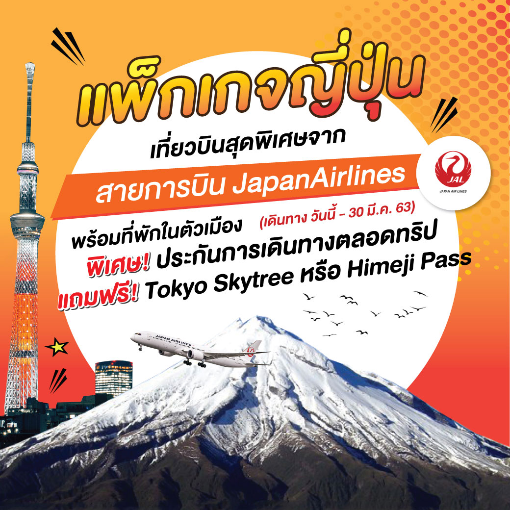 แพ็กเกจญี่ปุ่น เที่ยวบินสุดพิเศษจาก สายการบิน Japan Airlines พร้อมที่พักในตัวเมือง