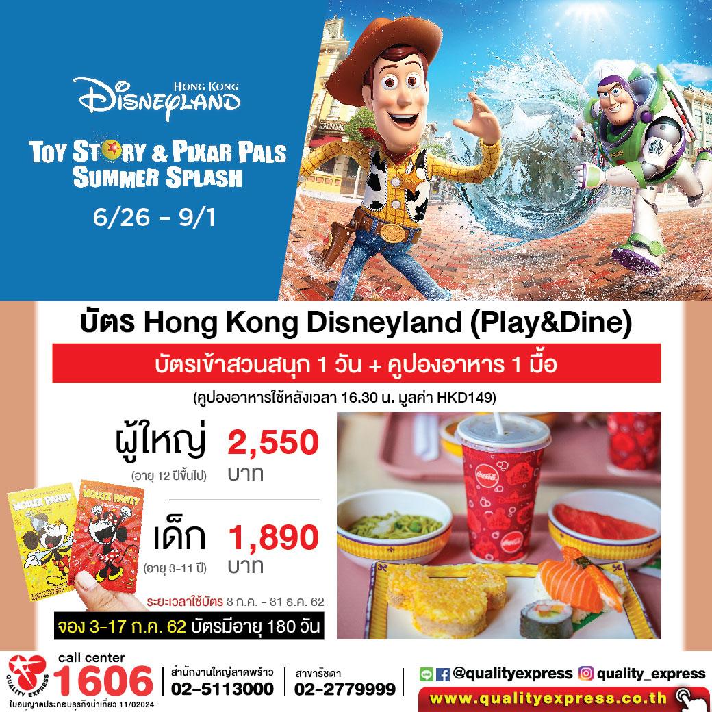 Hong Kong Disneyland (Play&Dine)-18