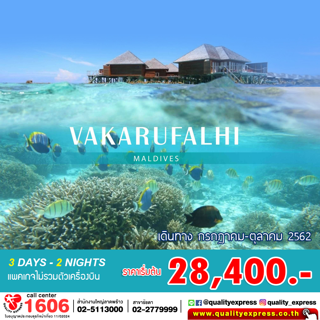 PACKAGE MALDIVES VAKARUFALHI ISLAND RESORT MALDIVES