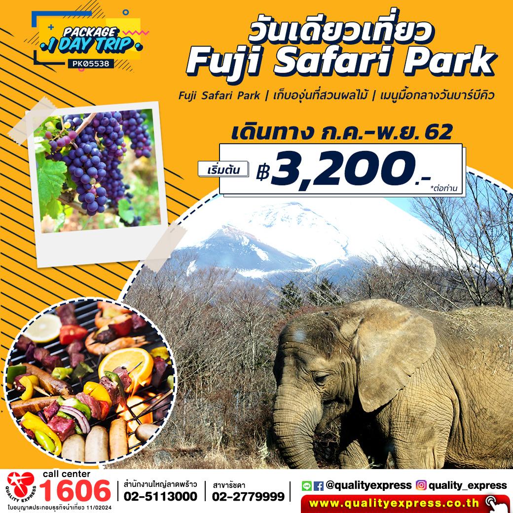 วันเดียวก็เที่ยวได้ Fuji safari park