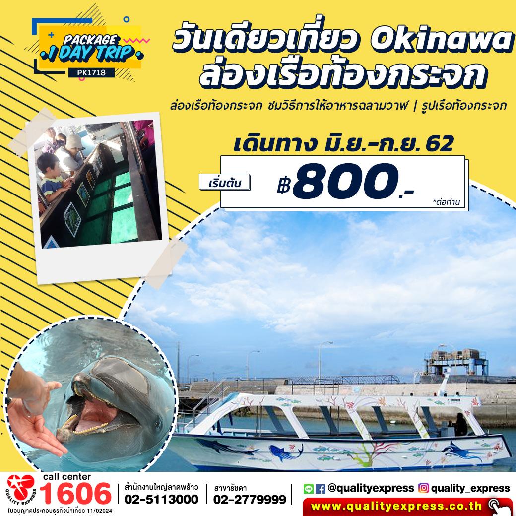 วันเดียวเที่ยว-Okinawa-ล่องเรือท้องกระจก