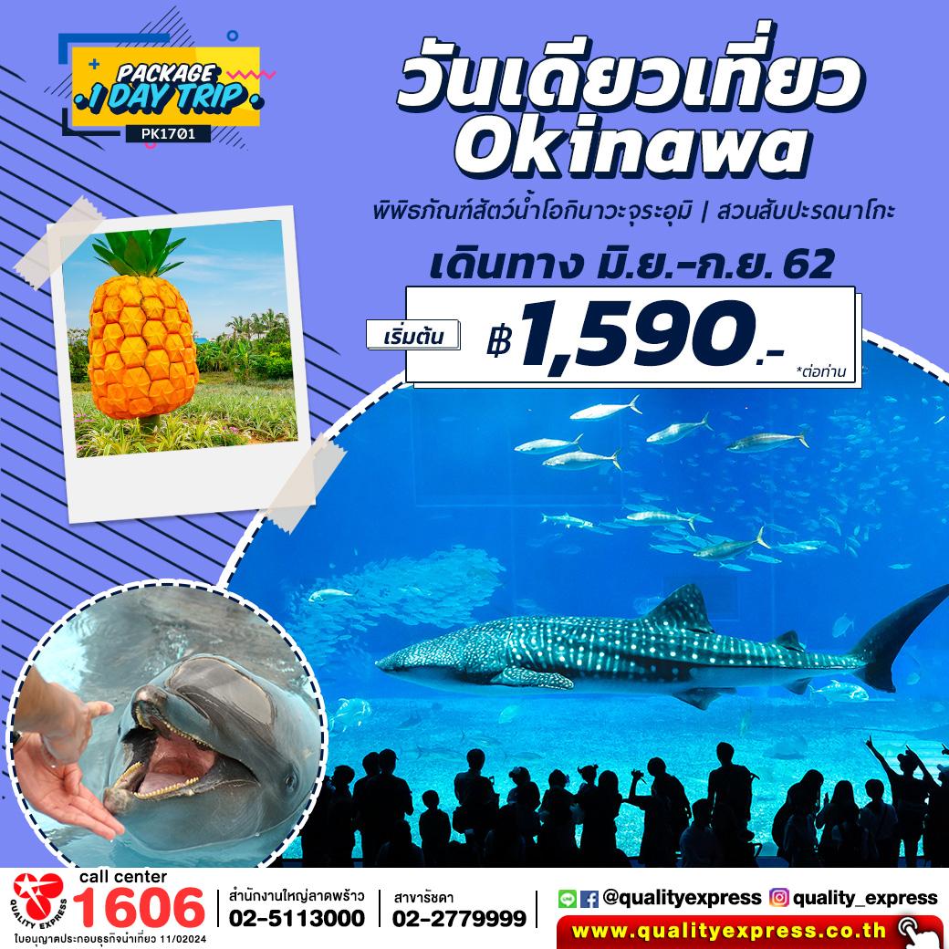 วันเดียวเที่ยว-Okinawa