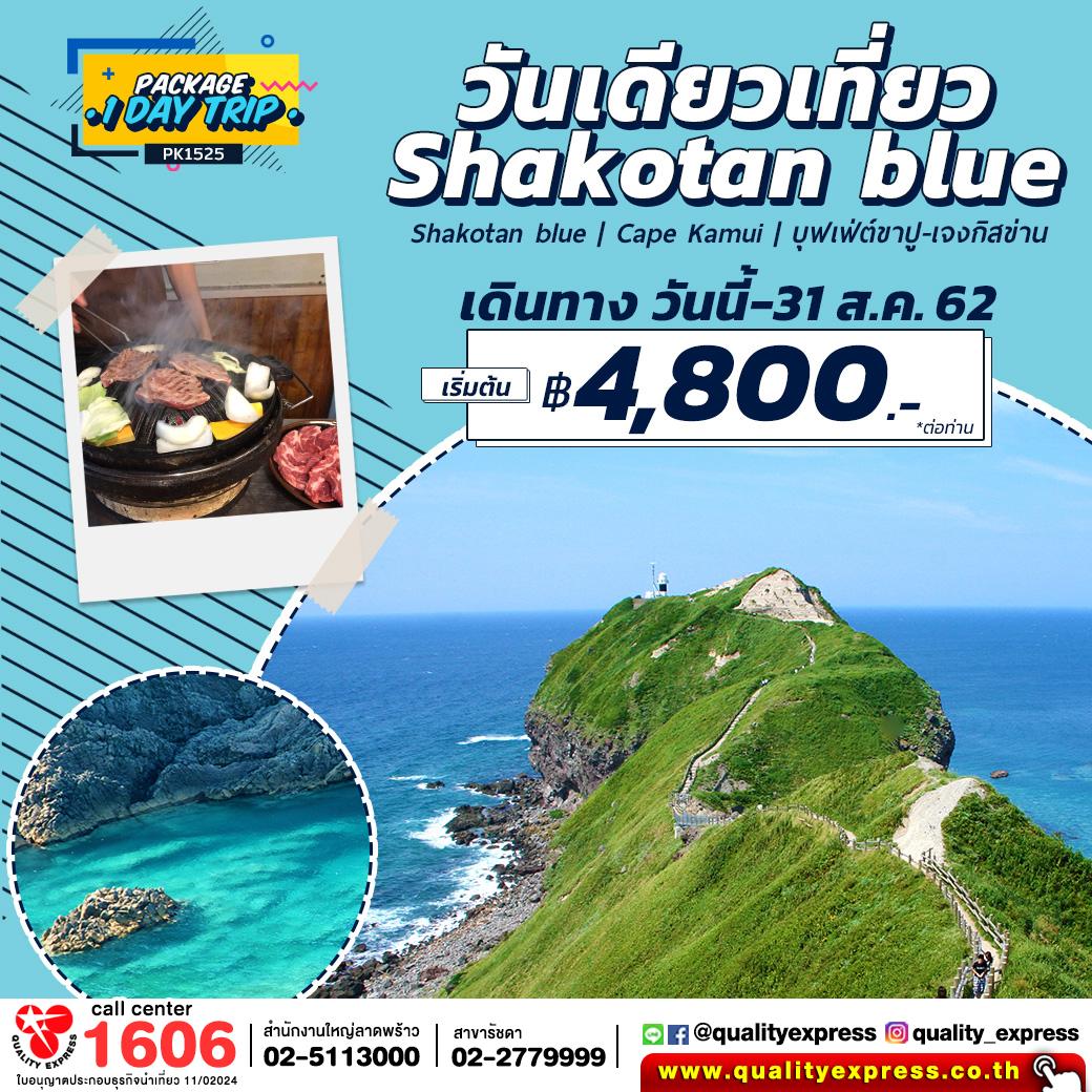 วันเดียวเที่ยว-Shakotan-blue