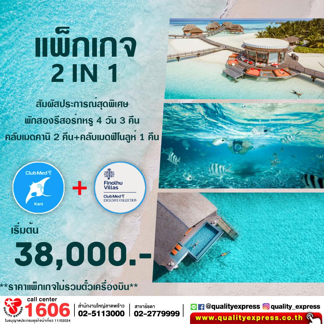 แพ็กเกจ 2N1  Maldives Club Med kani+ Club Med Finolhu  (ไม่รวมตั๋วเครื่องบิน)
