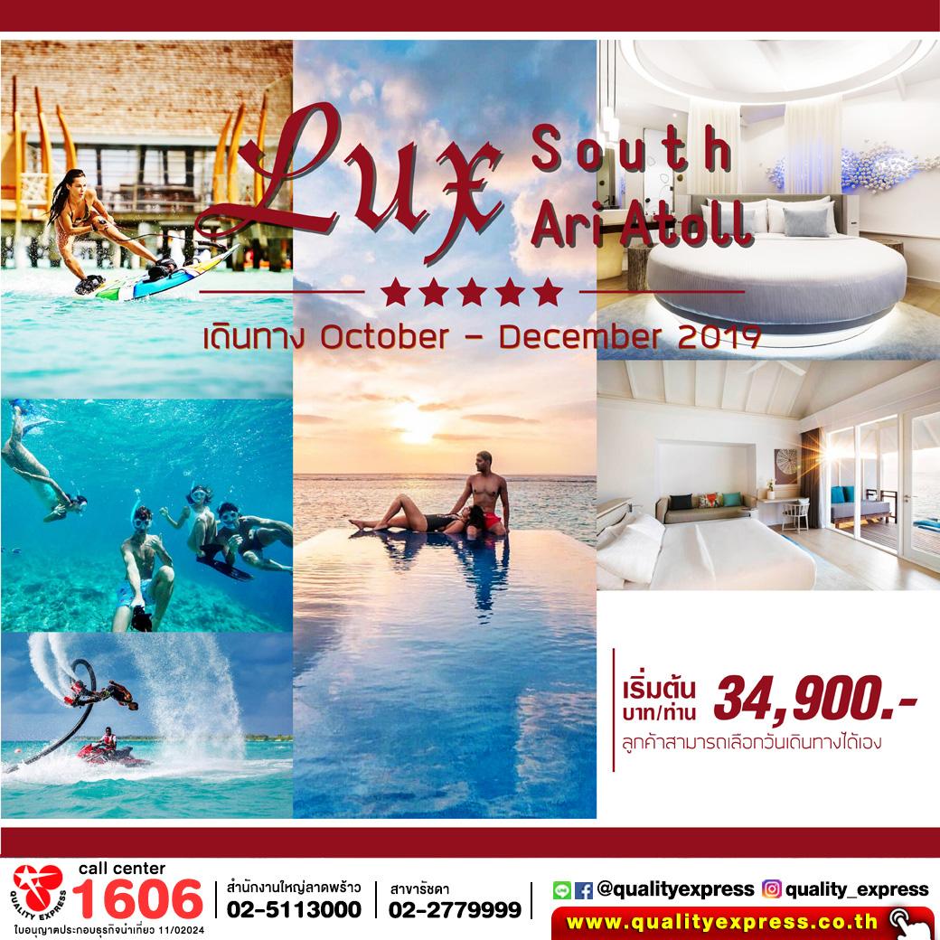 Lux* South Ari Atoll (ลุกซ์ เซาท์ อะริ อะทอล)