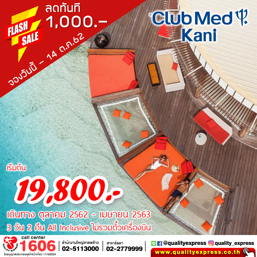 Flash Sales Maldives Club Med Kani 3D2N