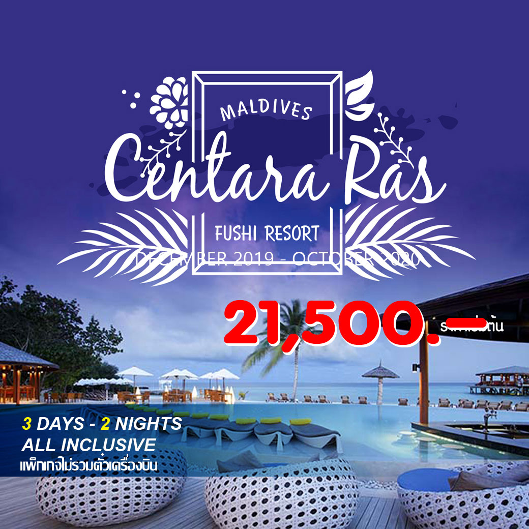 แพ็กเกจ ฟินเวอร์ Maldives Centara Ras Fushi 3D2N