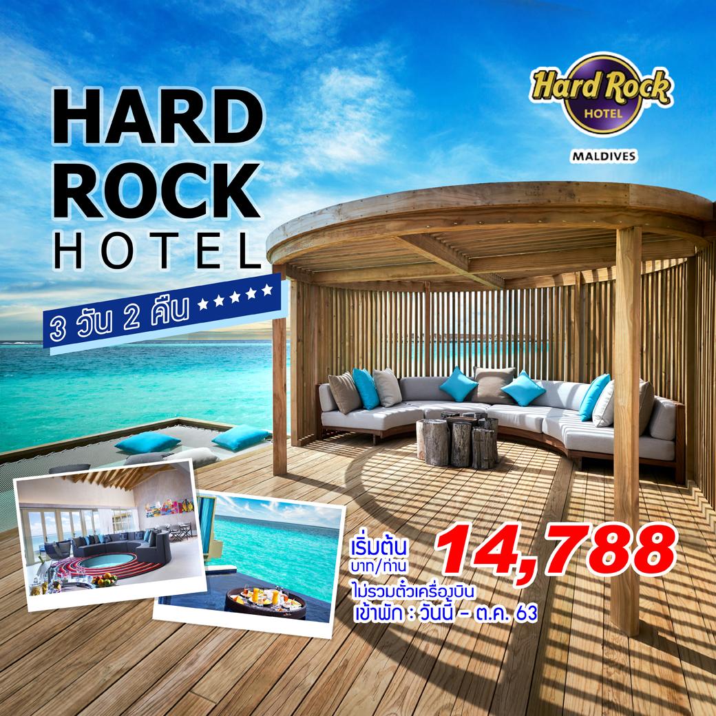 Hard Rock Hotel Maldives (ฮาร์ดร็อค โฮเต็ล มัลดีฟส์)