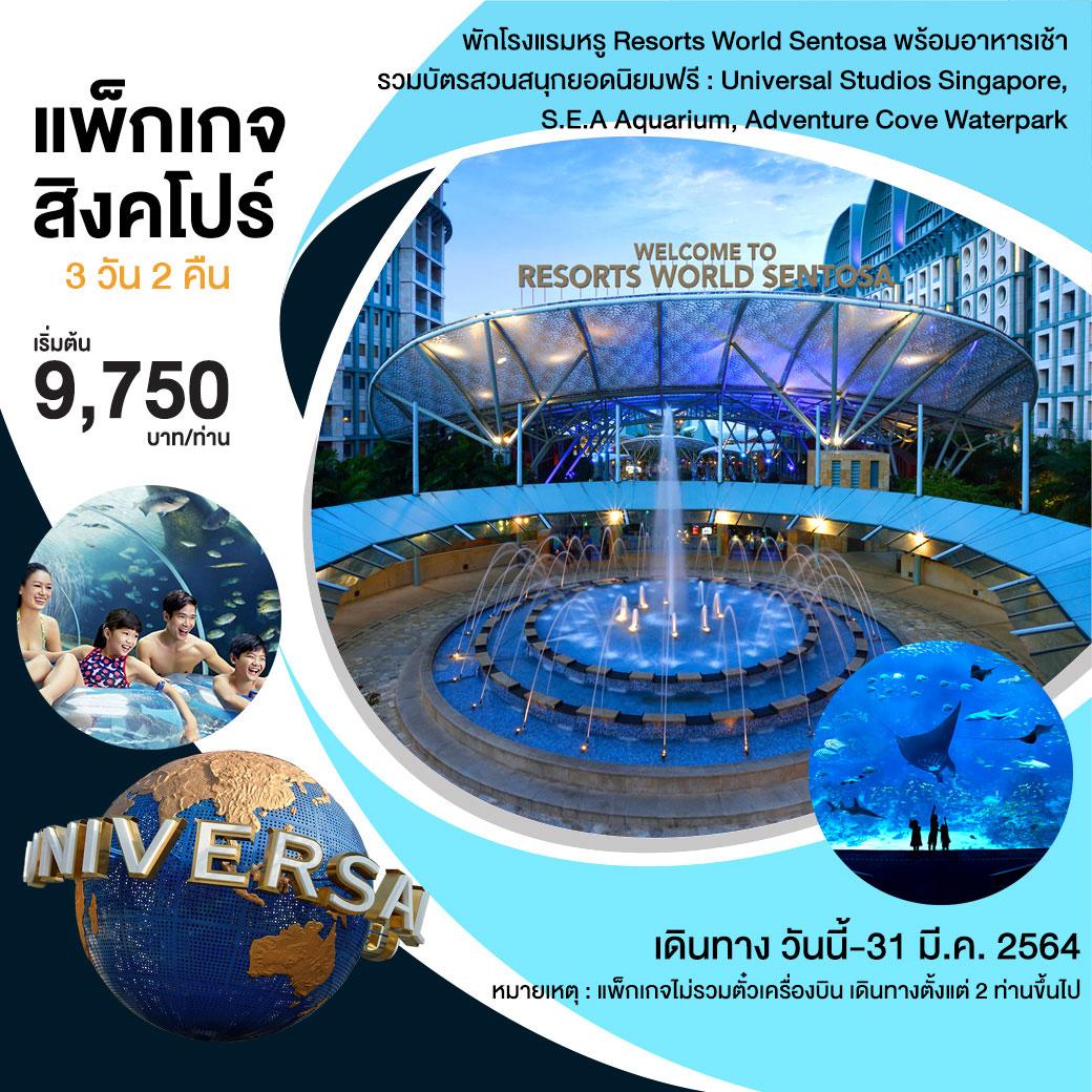 แพ็กเกจสิงคโปร์ พักโรงแรมหรู Resorts World Sentosa 3D 2N