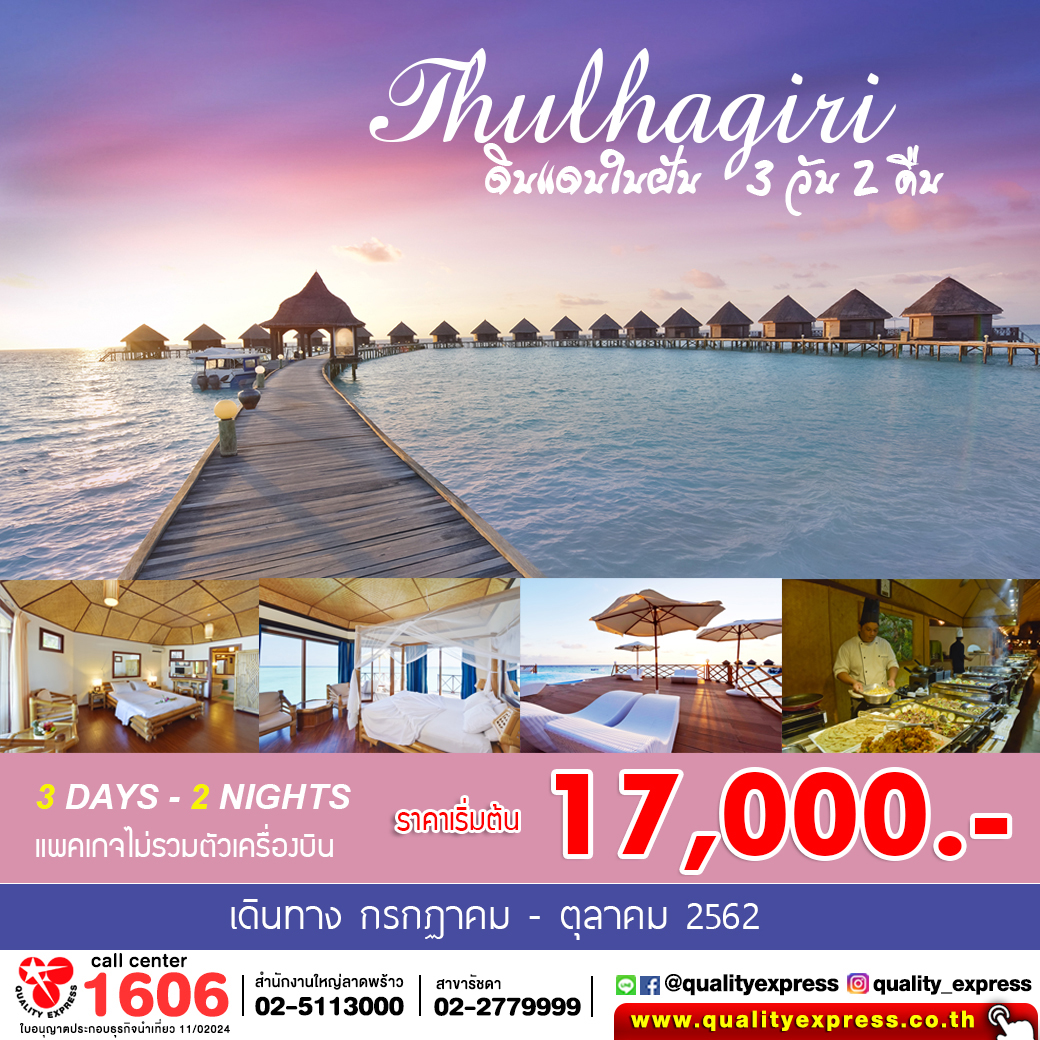 PACKAGE MALDIVES THULHAGIRI ISLAND RESORT & SPA
