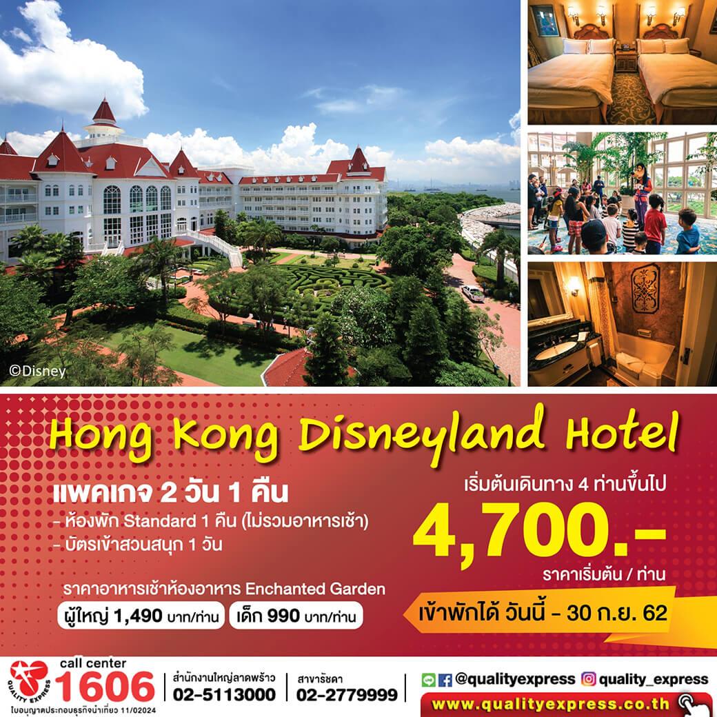 Hong Kong Disneyland Hotel 2 Days 1 Night