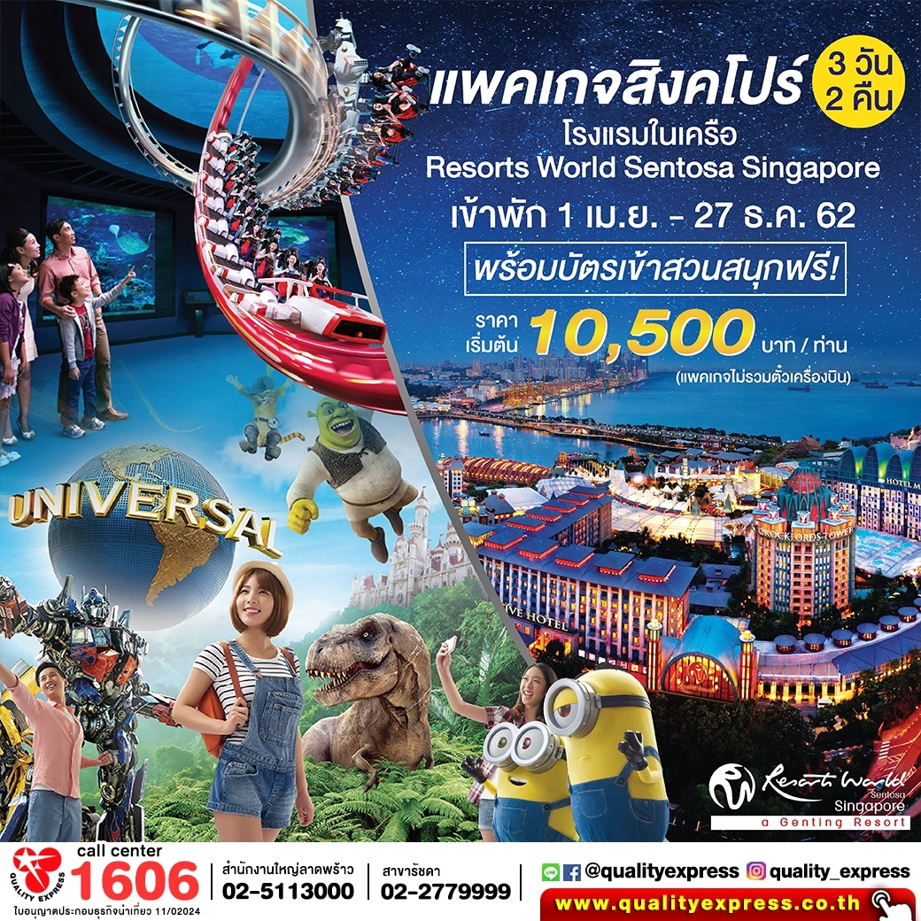 Resorts World Sentosa Singapore 3 Days 2 Nights