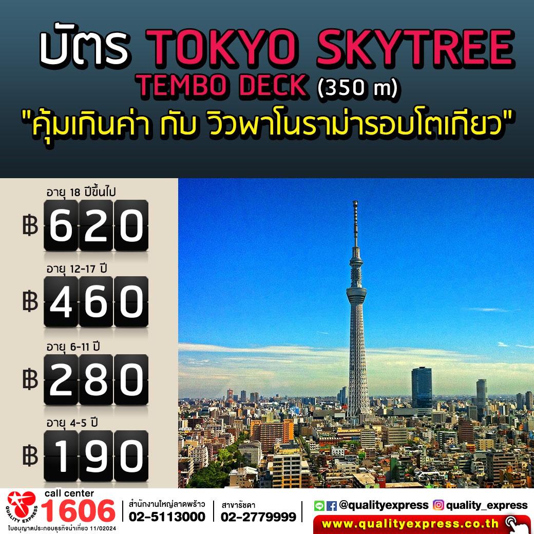 บัตรเข้าชม TOKYO SKY TREE ชั้น 350