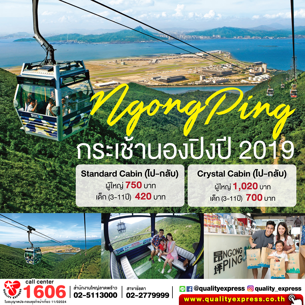 Hong Kong Ngong Ping 360 Ticket2