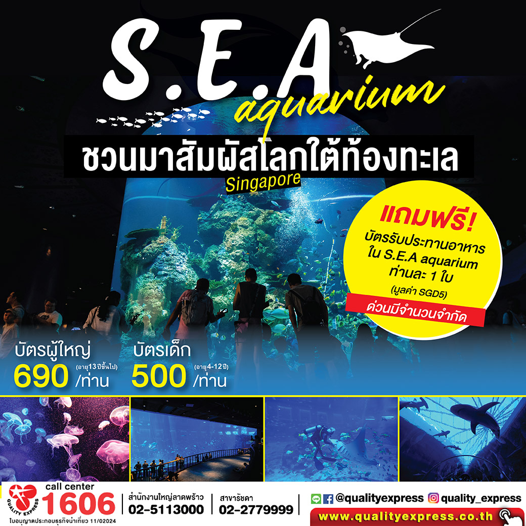 SEA-Aquarium